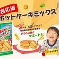 ★成長応援ホットケーキミックス★