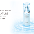 【新商品】セラミドの根源に着目した高保湿美容液が登場!