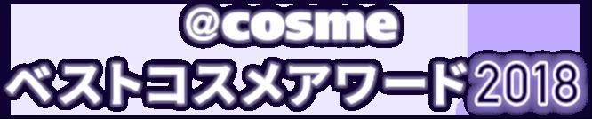 @cosme ベストコスメアワード 2018