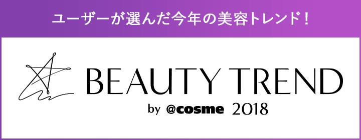 ユーザーが選んだ今年の美容トレンド