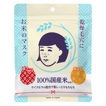 毛穴撫子/お米のマスク