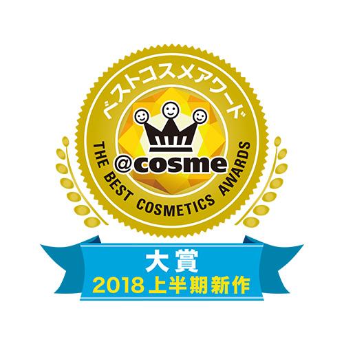 @cosmeベストコスメアワード2018 上半期新作ベストコスメ 大賞 /  ベストコスメ の画像