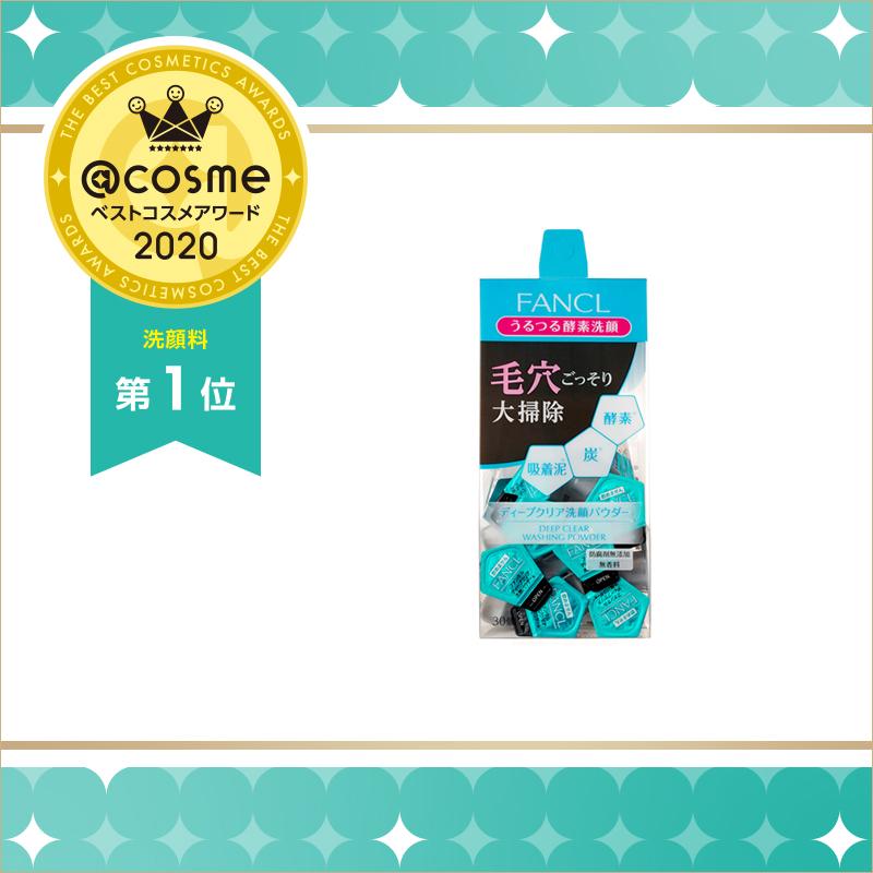@cosmeベストコスメアワード2020 ベスト洗顔料 /  ベストコスメ の画像