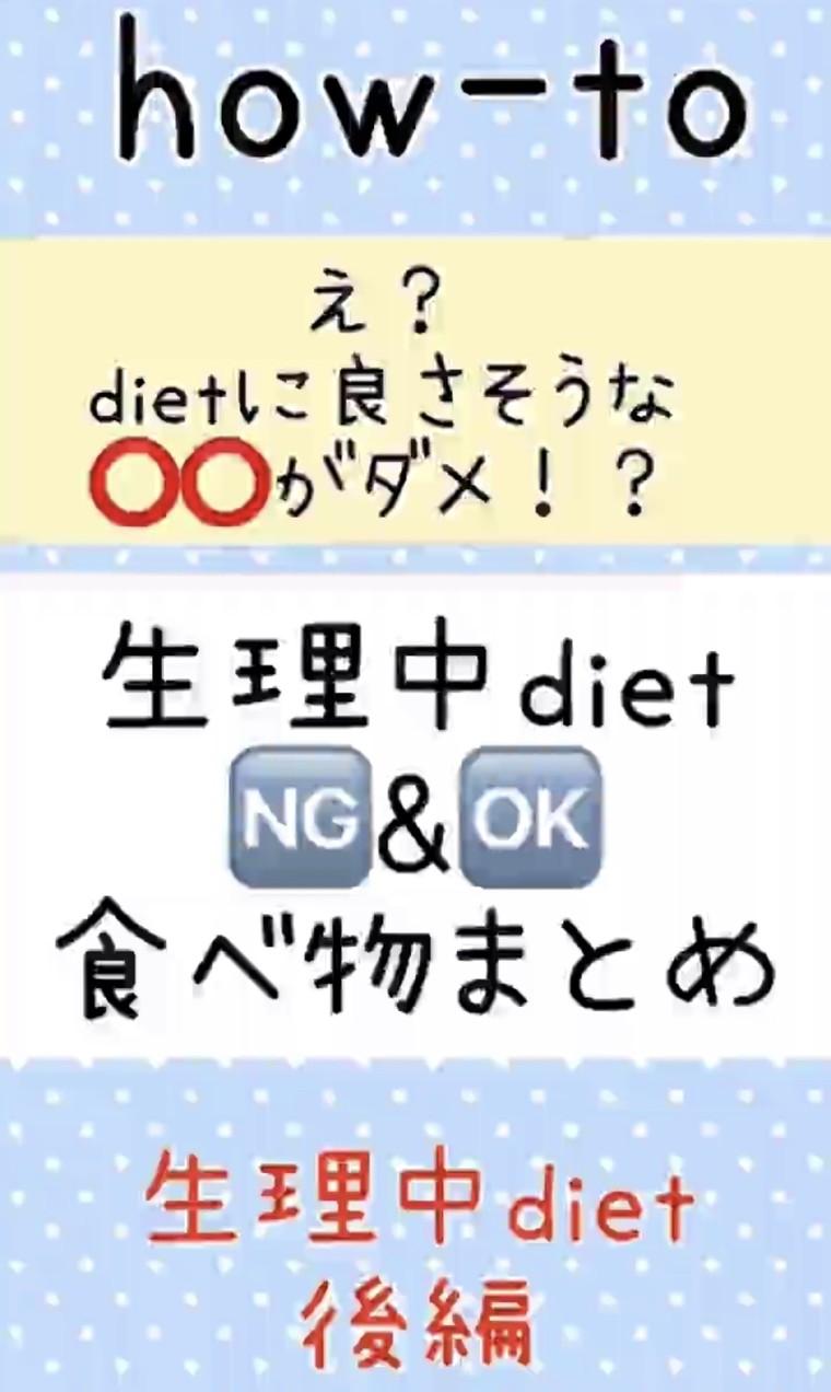 ダイエット 生理 中