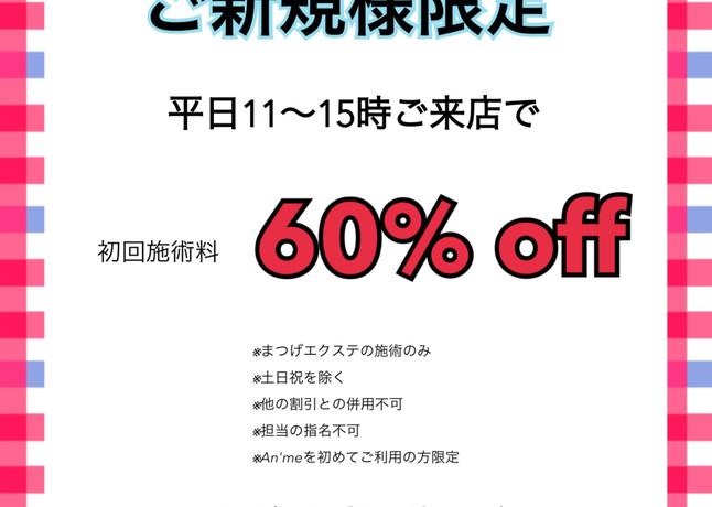 初回マツエク60%OFF☆An'meを初めてのご利用のお客様限定!!ボリュームラッシュサロン の画像