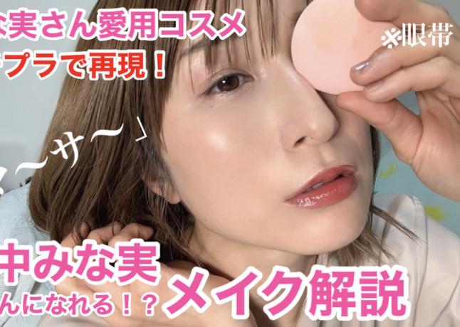 おすすめ 田中 化粧品 実 みな オーダーメイド化粧品HOTARU(ホタル)の口コミは?効果をレビュー! ウーマンエキサイト