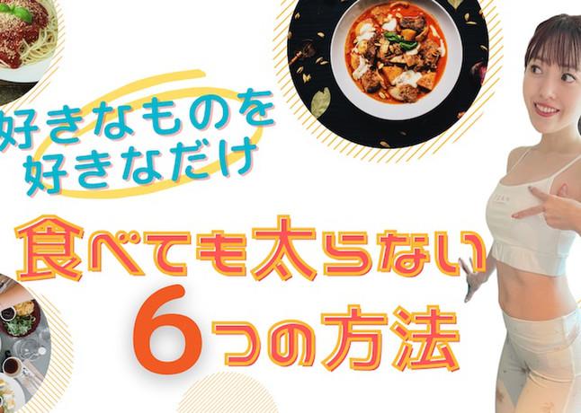 【整形級】ダイエット毎日ルーティン の画像