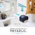 ISDG 医食同源ドットコム / 目指したのは洗面所のタオルをなくす、手洗い後の新習慣…