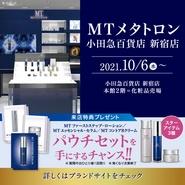 MTメタトロン / 期間限定【10/6から】MTメタトロン 小田急百貨店…
