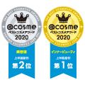 SOFINA iP / SOFOINA iP 2アイテムが@cosme ベス…