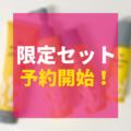 HALENA(ハレナ) / ご予約スタート!@cosme Beauty Day …