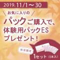 CAC / パックご購入で体験用ESパックプレゼント!