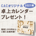 CAC / 2021年CACオリジナル卓上カレンダープレゼントキ…