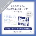 CAC / 2022年CACオリジナル卓上カレンダープレゼントキ…