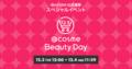 Hanskin(ハンスキン) / 24時間限定!【@cosme Beauty Day】…