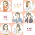 ミノン / 10周年記念コンテンツ「アミモイ課DIARY」の最終…