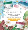 ロゼット / 【新発売】うっとりとろけるクレンジング「夢みるバーム…