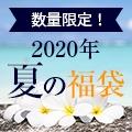 オージオ / 8/18(火)まで!毎年大好評の夏のビューティー福袋…