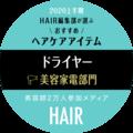 シャープ / 国内最大規模のヘアケア特化メディア『HAIR』が選ぶ…