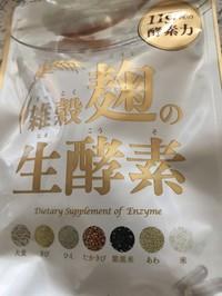 痩せない 雑穀麹の生酵素 口コミ