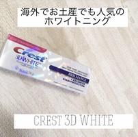 歯磨き粉 口コミ クレスト
