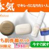 洗顔石鹸【もち肌洗顔セット1980円】ヴァーナルの4アイテムがお得に買えます! の画像