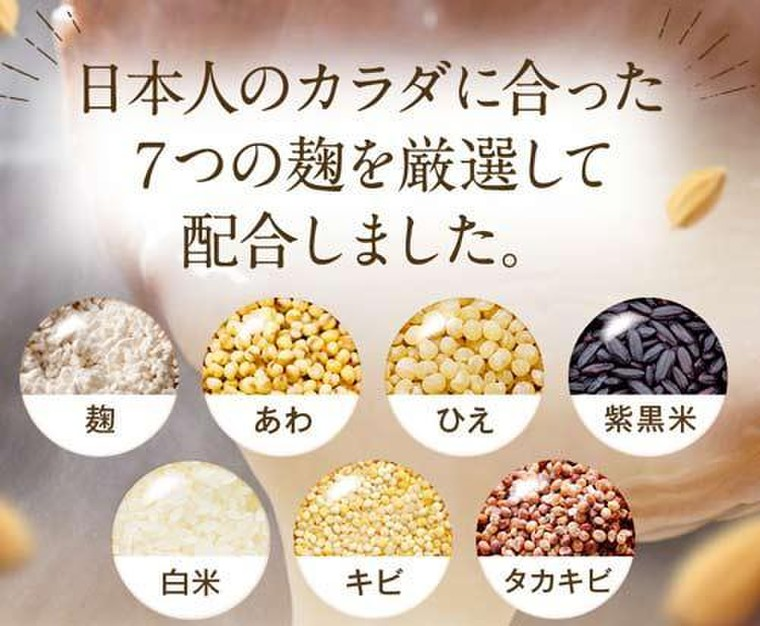 麹 の 贅沢 生 酵素