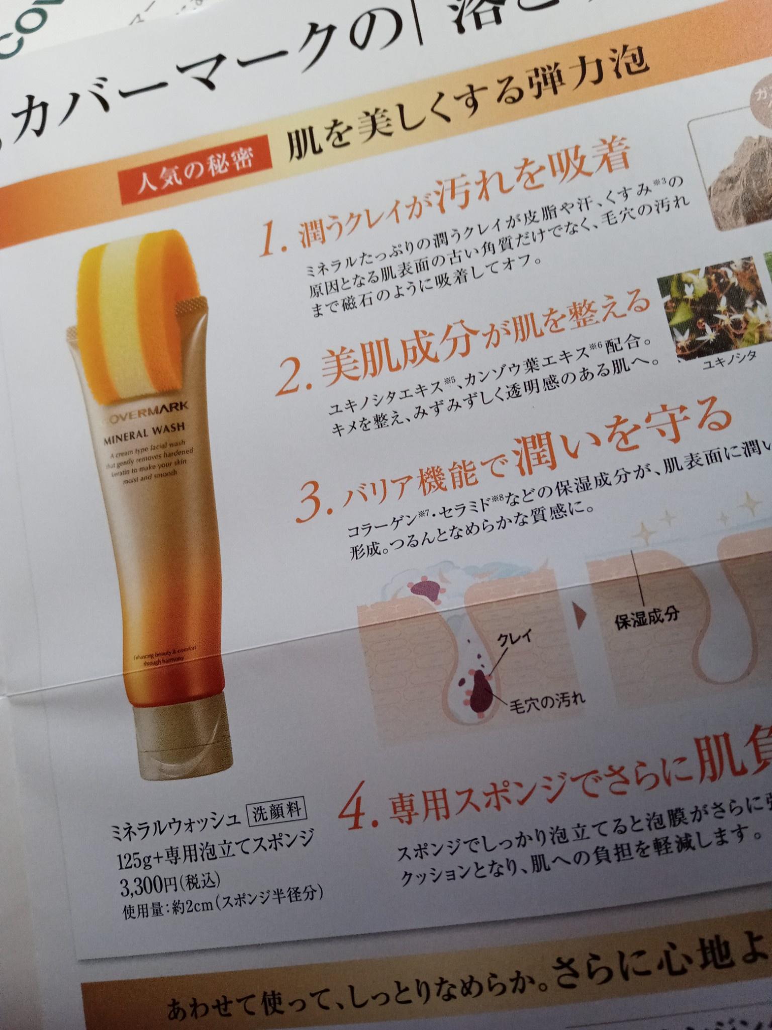 ミネラル ウォッシュ カバーマーク カバーマークは洗顔も優秀!微粒子クレイの「ミネラルウォッシュ」