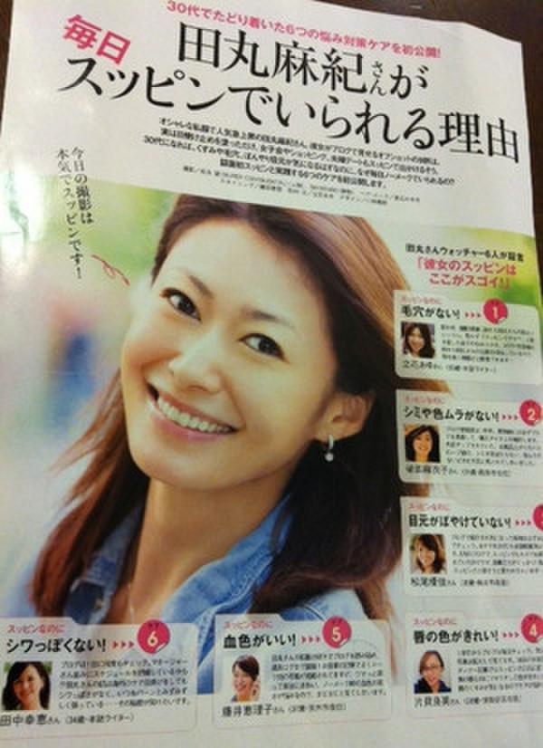 田丸麻紀さんに学ぶ!すっぴん美肌術!! | sachiranさんのブログ ...