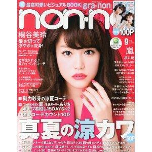 【この雑誌について】・・・20代前半の「HAPPY!」になれるファッションマガジン