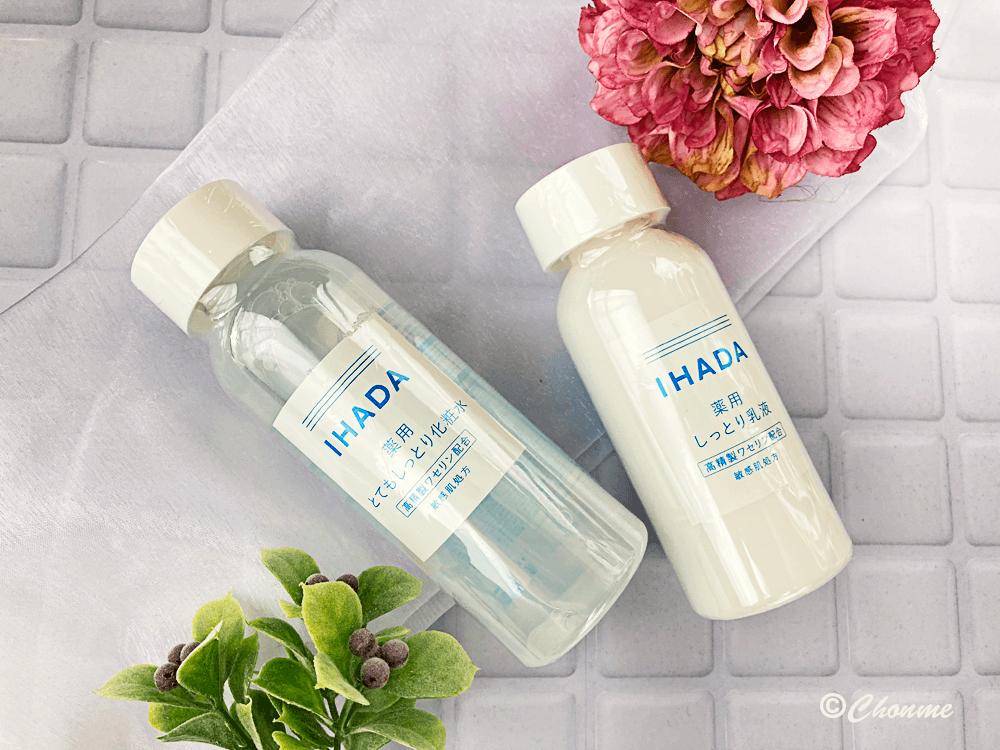 イハダ化粧水と乳液