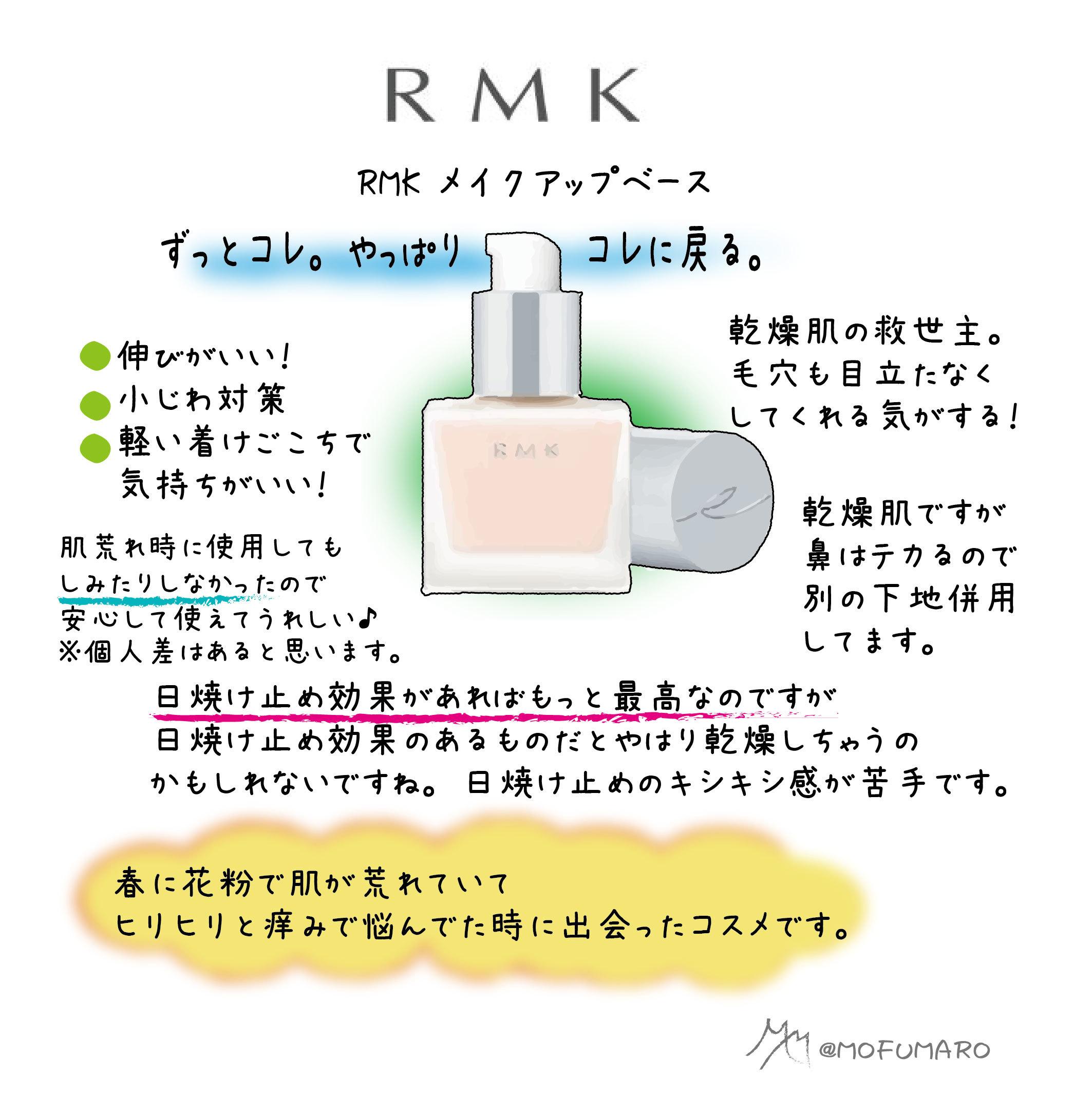 メイク ベース rmk アップ