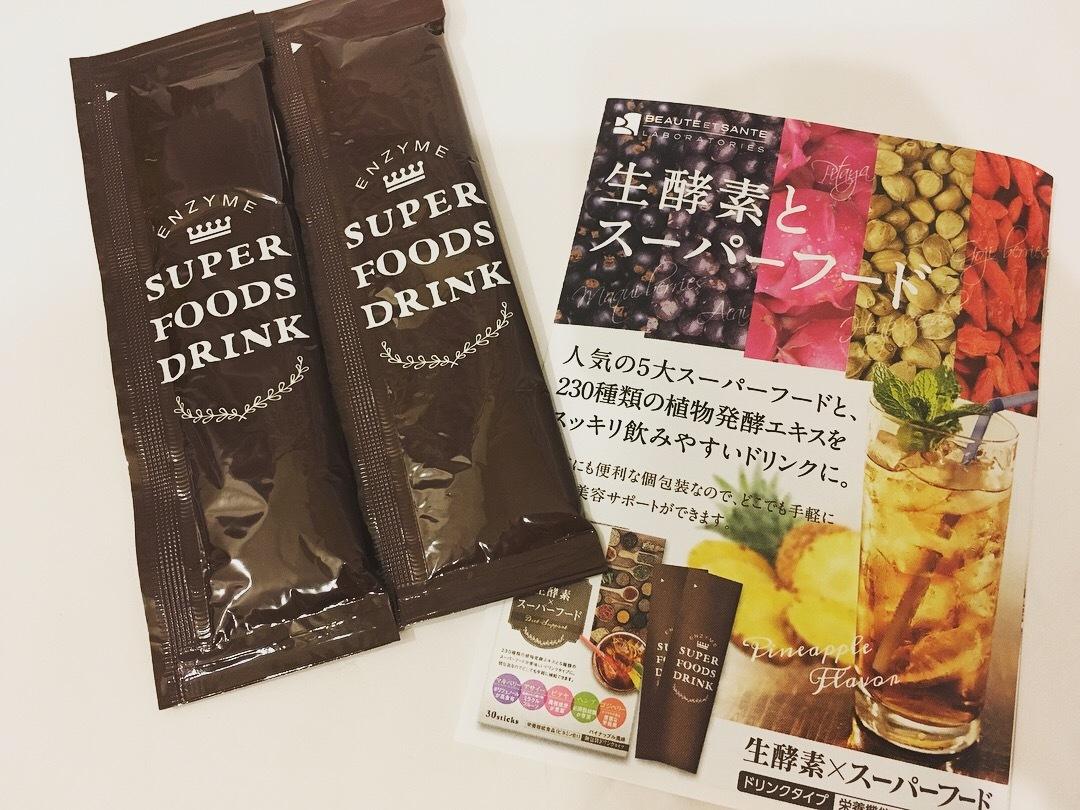麹と フルーツ の生酵素 口コミ