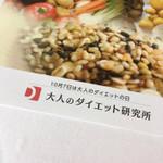 【食物繊維を摂ろう】食欲の秋こそ、ベジファーストで食べるダイエット!