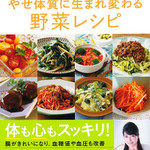 【食物繊維ダイエット】 10日間でやせ体質に生まれ変わるべジレシピ!