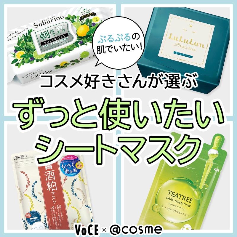 @cosme application画像
