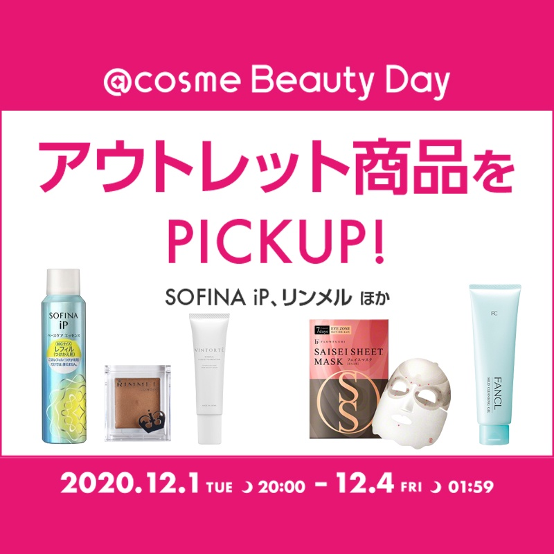@cosme application画像