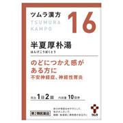 ツムラ漢方半夏厚朴湯エキス顆粒(医薬品)/ツムラ 商品写真 1枚目