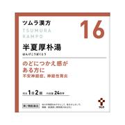 ツムラ漢方半夏厚朴湯エキス顆粒(医薬品)48包/ツムラ 商品写真
