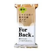 ニキビを防ぐ薬用石鹸 For Back/ペリカン石鹸 商品写真