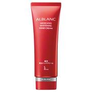 薬用美白ハンドクリーム / ALBLANC(アルブラン)