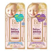 BBクリーム (旧)/ベビーピンク 商品写真