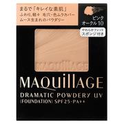 ドラマティックパウダリー UV (旧)/マキアージュ 商品写真