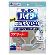 キッチンハイター 除菌ヌメリとり本体プラスチックタイプ/ハイター 商品写真
