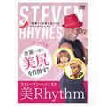 FARM RECORDS / スティーブン・ヘインズの「美Rhythm」