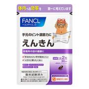 えんきん/ファンケル 商品写真