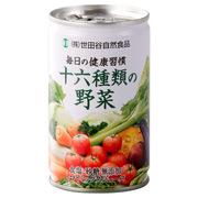 十六種類の野菜/世田谷自然食品 商品写真