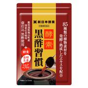 酵素黒酢習慣/すみれ 商品写真