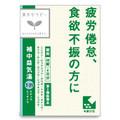 補中益気湯エキス錠クラシエ(医薬品)/漢方セラピー