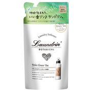 ボタニカル 柔軟剤 リラックスグリーンティーの香り詰替え 430ml/ランドリン 商品写真